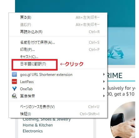 honyaku 11 - 英語が苦手でも翻訳サイト駆使すれば海外サイトで楽々お買い物!