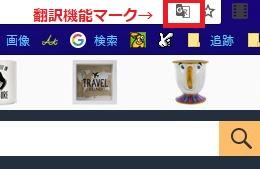 honyaku 13 - 英語が苦手でも翻訳サイト駆使すれば海外サイトで楽々お買い物!