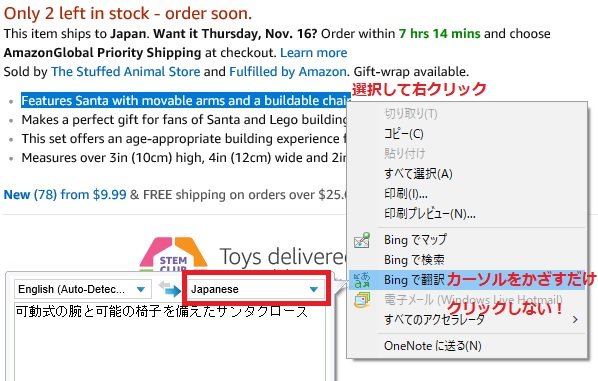 honyaku 15 - 英語が苦手でも翻訳サイト駆使すれば海外サイトで楽々お買い物!