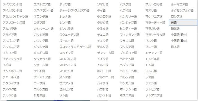 honyaku 2 - 英語が苦手でも翻訳サイト駆使すれば海外サイトで楽々お買い物!