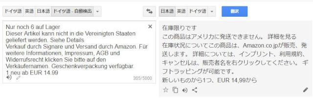 honyaku 4 2 - 英語が苦手でも翻訳サイト駆使すれば海外サイトで楽々お買い物!