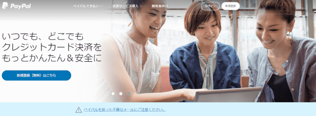 PayPal(ペイパル)口座開設 無料アカウント登録方法 PayPalの簡単で便利な使い方を紹介