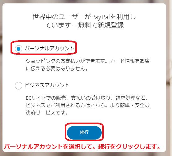 paypal02 - PayPal(ペイパル)口座開設 無料アカウント登録方法 PayPalの簡単で便利な使い方を紹介