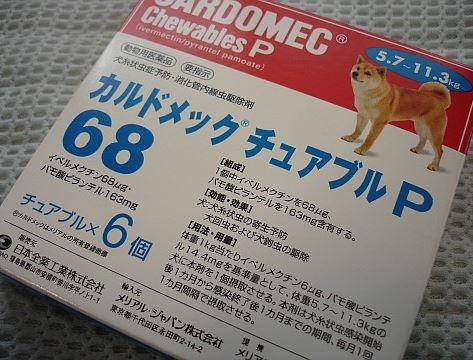 カルメドック - 個人輸入ノミ・ダニ予防薬、フィラリア予防薬を海外からお得に購入する!ノミ・ダニ予防薬、フィラリア予防薬を個人輸入、安く買う方法