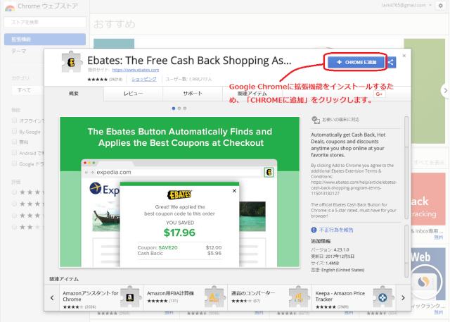 ebatesaddon02 - 【海外通販裏ワザ】楽天が運営するEbates(イーベイツ)の登録方法は?キャッシュバックサイトの使い方