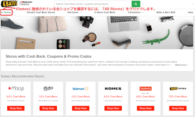 ebatesallstores01 - 海外通販をお得に買い物するEbates(イーベイツ)の登録方法とスマホアプリで簡単!キャッシュバックサイトの使い方、購入裏ワザ