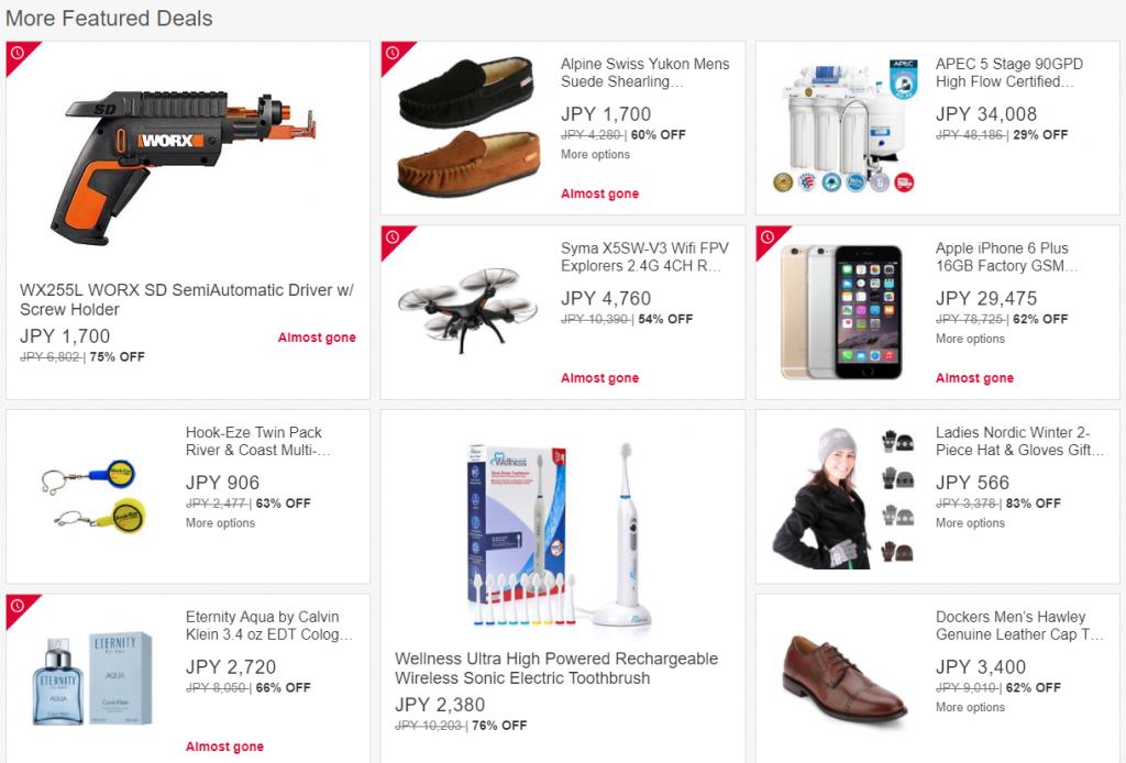 ebaydeals01 1024x694 - eBay(イーベイ)購入方法は?アカウント登録からクーポンセールコードやおすすめの代行、オークションの買い方まで海外から日本へはじめての個人輸入eBay/イーベイ使い方完全ガイド2019