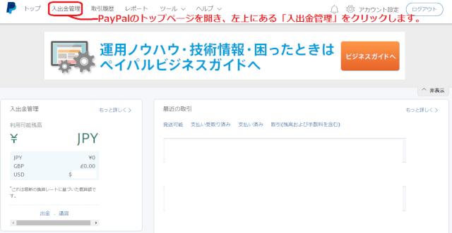 paypalcredit01 - PayPal(ペイパル)口座開設 無料アカウント登録方法 PayPalの簡単で便利な使い方を紹介