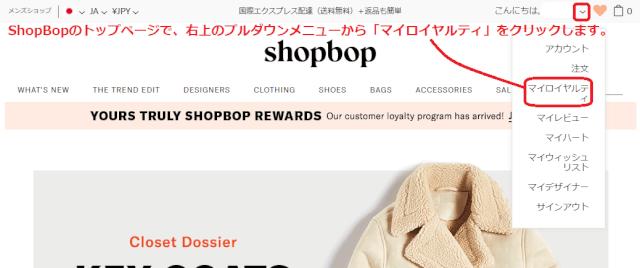 shopboproyal01 - SHOPBOP(ショップボップ)クーポン&キャンペーンコード 口コミ情報と日本語での買い方、購入方法・個人輸入海外通販SHOPBOP買い物ガイド2018
