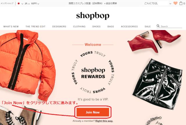 shopboproyal02 - SHOPBOP(ショップボップ)クーポン&キャンペーンコード 口コミ情報と日本語での買い方、購入方法・個人輸入海外通販SHOPBOP買い物ガイド2020