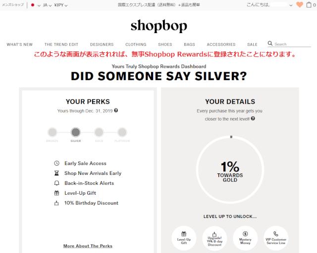shopboproyal04 - SHOPBOP(ショップボップ)クーポン&キャンペーンコード 口コミ情報と日本語での買い方、購入方法・個人輸入海外通販SHOPBOP買い物ガイド2020