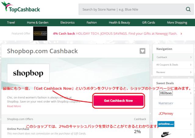 topcashbackpurchase03 - 海外ポイントサイト TopCashback(トップキャッシュバック)の登録から使い方まで