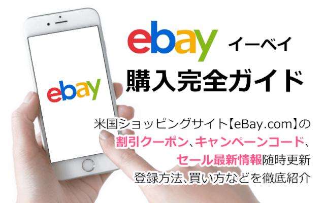 eBay(イーベイ)購入方法は?アカウント登録からクーポンセールコードやおすすめの代行、オークションの買い方まで海外から日本へはじめての個人輸入eBay/イーベイ使い方完全ガイド2019
