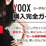 海外通販YOOX(ユークス/ヨークス)セール情報クーポン&コード付買い方、購入方法・個人輸入yoox買い物ガイド2018
