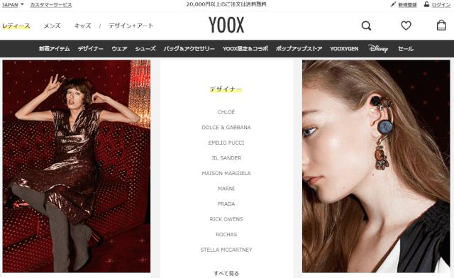 YOOX(ユークス/ヨークス)から商品到着!海外通販だけど返品も簡単に送料も安い。
