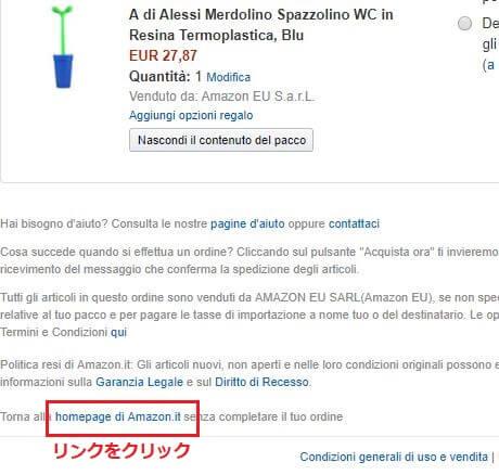 IT購入10 - Amazon.it(アマゾンイタリア)の購入方法紹介!割引クーポン&キャンペーンコード&セールの買い方、登録方法・個人輸入買い物Amazon.it(アマゾンイタリア)購入完全ガイド2020