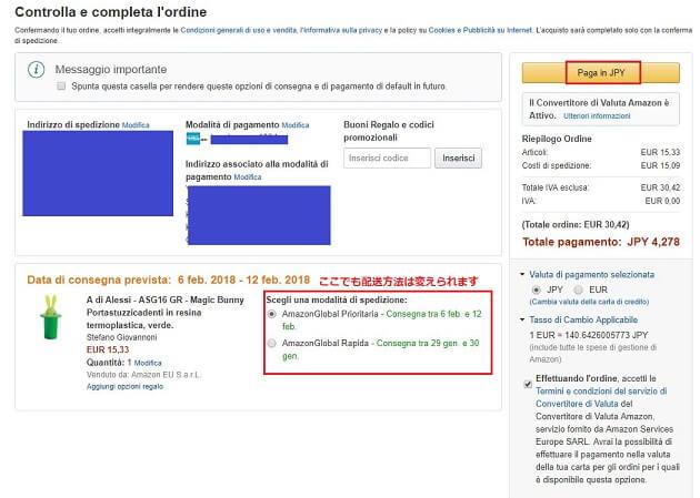IT購入6 - Amazon.it(アマゾンイタリア)の購入方法紹介!割引クーポン&キャンペーンコード&セールの買い方、登録方法・個人輸入買い物Amazon.it(アマゾンイタリア)購入完全ガイド2020