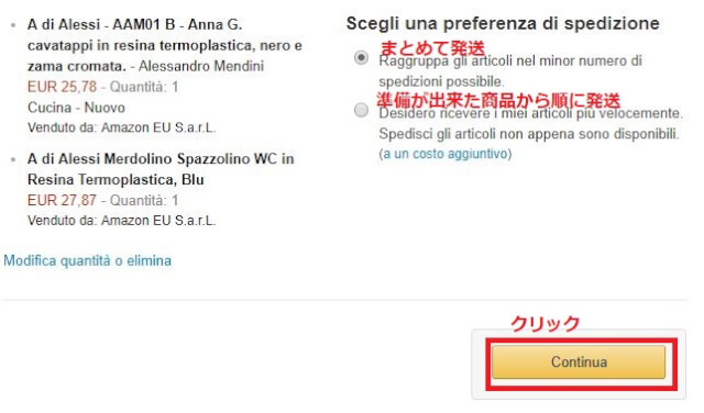IT購入8 - Amazon.it(アマゾンイタリア)の購入方法紹介!割引クーポン&キャンペーンコード&セールの買い方、登録方法・個人輸入買い物Amazon.it(アマゾンイタリア)購入完全ガイド2020