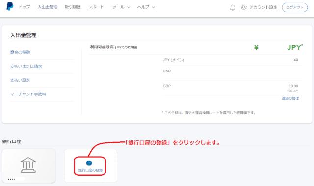 paypalbank01 - PayPal(ペイパル)口座開設 無料アカウント登録方法 PayPalの簡単で便利な使い方を紹介