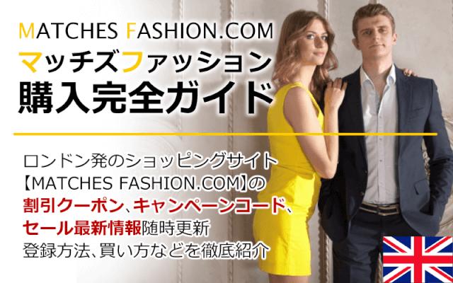 matchesfashion(マッチズファッション)の購入方法紹介!割引クーポン&キャンペーンコード&セールの買い方、登録方法・個人輸入買い物matchesfashion(マッチズファッション)購入完全ガイド2018