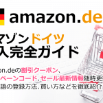 topimg amazon de 150x150 - 【アマゾンカナダ購入完全ガイド2020】クーポン&キャンペーンコード&割引セールAmazon.caで個人輸入