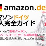 Amazon.de(アマゾンドイツ)の購入方法紹介!割引クーポン&キャンペーンコード&セールの買い方、登録方法・個人輸入買い物 ドイツアマゾン購入完全ガイド2018