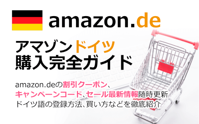 【アマゾンドイツ購入完全ガイド2019】割引クーポン&キャンペーンコード&セールまで