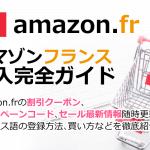 topimg amazon fr 150x150 - 【アマゾンカナダ購入完全ガイド2020】クーポン&キャンペーンコード&割引セールAmazon.caで個人輸入