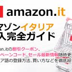 topimg amazon it 150x150 - 【アマゾンカナダ購入完全ガイド2020】クーポン&キャンペーンコード&割引セールAmazon.caで個人輸入