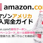 topimg amazon us 150x150 - Amazon.fr(アマゾンフランス)の購入方法紹介!割引クーポン&キャンペーンコード&セールの買い方、登録方法・個人輸入買い物Amazon.fr(アマゾンフランス)購入完全ガイド2020