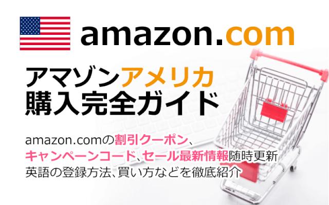 【2020年最新】Amazon.comはじめての個人輸入、購入方法解説!クーポンや登録や送料、返品交換まで