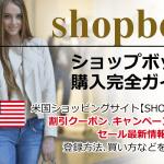 topimg shopbop 150x150 - 海外通販・個人輸入おすすめ海外通販30選!日本語でもOK
