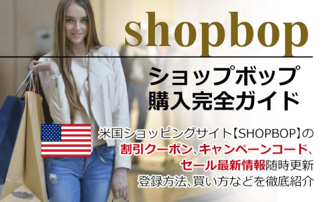 SHOPBOP(ショップボップ)クーポン&キャンペーンコード 口コミ情報と日本語での買い方、購入方法・個人輸入海外通販SHOPBOP買い物ガイド2020