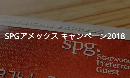 SPGアメックスキャンペーン