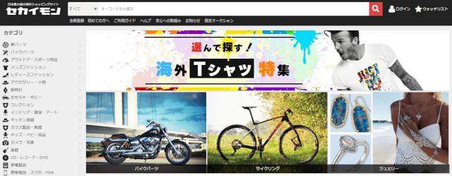 セカイモンはeBay公認の購入代行!日本語でOK!セカイモンのクーポンコードも紹介。海外通販初心者も安心・安全に海外からお買い物