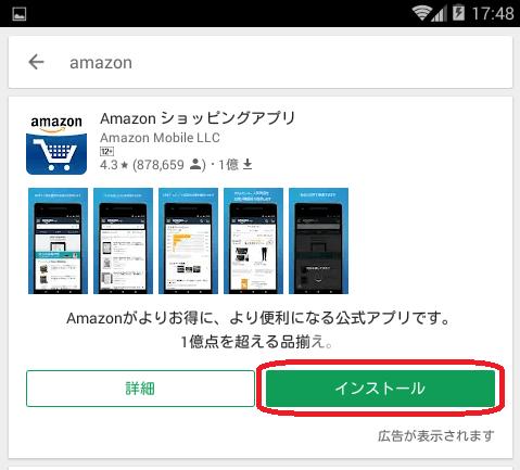 aa01 - アマゾンアメリカの商品を簡単購入!Amazonスマホ用ショッピングアプリで日本発送商品を探せる!使い方と買い方を徹底解説