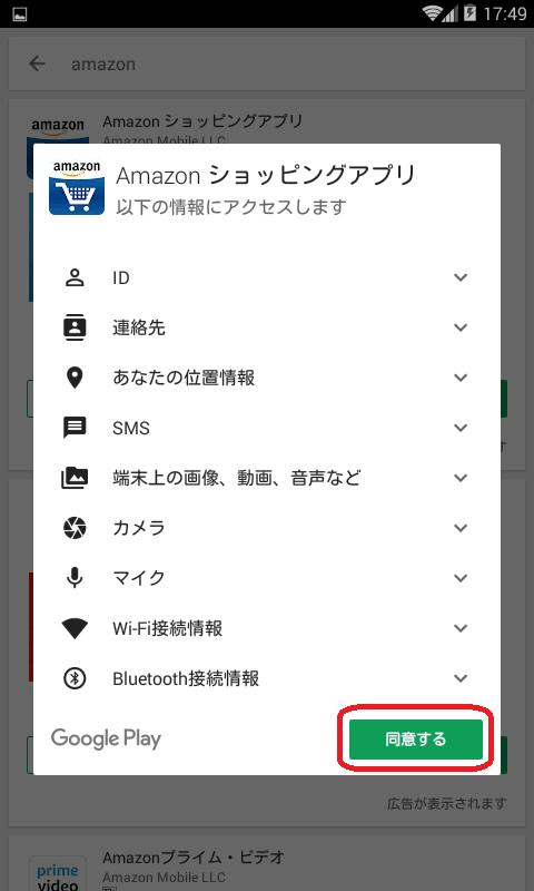 aa02 - アマゾンアメリカの商品を簡単購入!Amazonスマホ用ショッピングアプリで日本発送商品を探せる!使い方と買い方を徹底解説