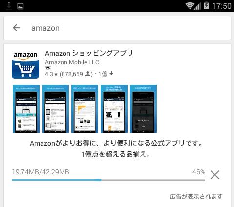 aa03 - アマゾンアメリカの商品を簡単購入!Amazonスマホ用ショッピングアプリで日本発送商品を探せる!使い方と買い方を徹底解説