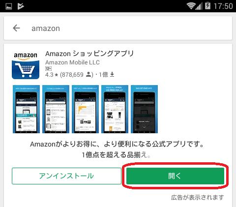 aa04 - アマゾンアメリカの商品を簡単購入!Amazonスマホ用ショッピングアプリで日本発送商品を探せる!使い方と買い方を徹底解説