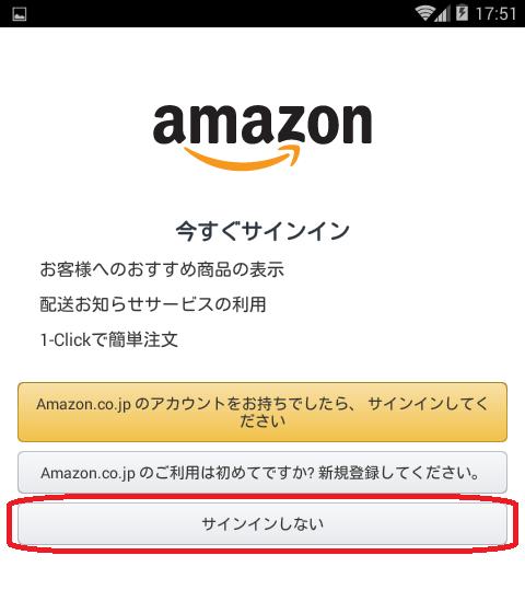 aa05 - アマゾンアメリカの商品を簡単購入!Amazonスマホ用ショッピングアプリで日本発送商品を探せる!使い方と買い方を徹底解説