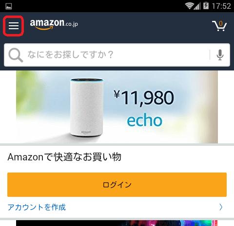 aa06 - アマゾンアメリカの商品を簡単購入!Amazonスマホ用ショッピングアプリで日本発送商品を探せる!使い方と買い方を徹底解説