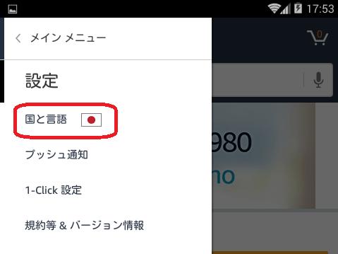 aa08 - アマゾンアメリカの商品を簡単購入!Amazonスマホ用ショッピングアプリで日本発送商品を探せる!使い方と買い方を徹底解説
