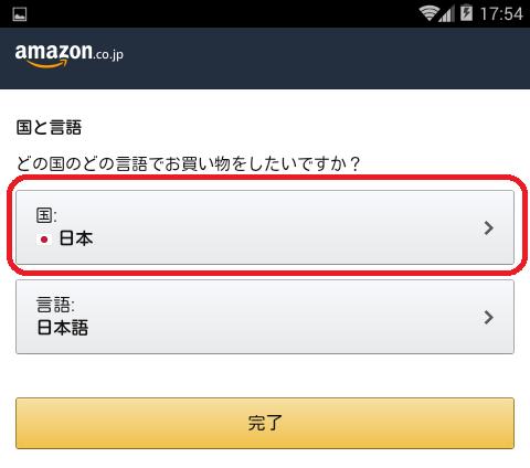 aa09 - アマゾンアメリカの商品を簡単購入!Amazonスマホ用ショッピングアプリで日本発送商品を探せる!使い方と買い方を徹底解説