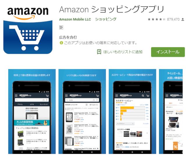 アマゾンアメリカの商品を簡単購入!Amazonスマホ用ショッピングアプリで日本発送商品を探せる!使い方と買い方を徹底解説