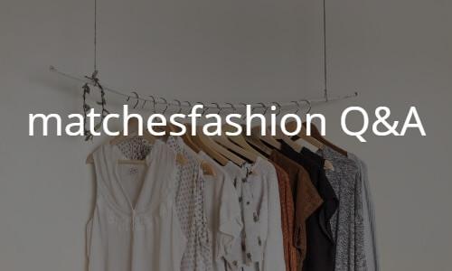 海外通販matchesfashion(マッチズファッション)の買い方 個人輸入Q&Aトラブル解決やお得な情報満載