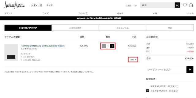 キャプチャ 3 - Neiman Marcus(ニーマン マーカス)口コミ情報と日本語での買い方、Neiman Marcus(ニーマン マーカス)購入方法・個人輸入海外通販買い物ガイド2018N