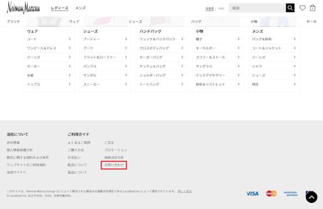 キャプチャ 5 - Neiman Marcus(ニーマン マーカス)口コミ情報と日本語での買い方、Neiman Marcus(ニーマン マーカス)購入方法・個人輸入海外通販買い物ガイド2018N