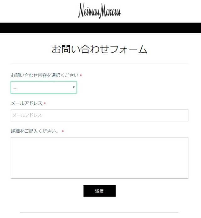 キャプチャ 6 - Neiman Marcus(ニーマン マーカス)口コミ情報と日本語での買い方、Neiman Marcus(ニーマン マーカス)購入方法・個人輸入海外通販買い物ガイド2020N