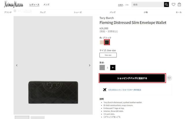 キャプチャ - Neiman Marcus(ニーマン マーカス)口コミ情報と日本語での買い方、Neiman Marcus(ニーマン マーカス)購入方法・個人輸入海外通販買い物ガイド2020N