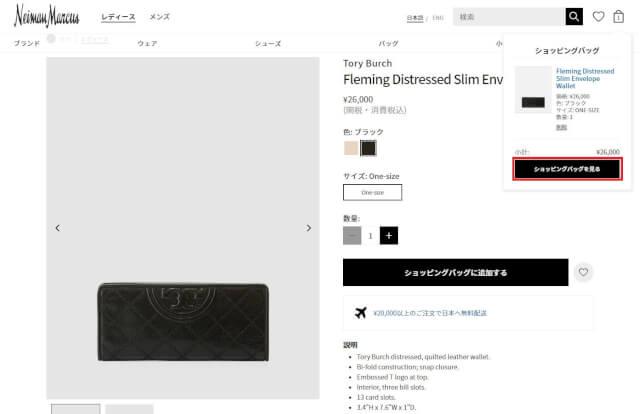 キャプチャa - Neiman Marcus(ニーマン マーカス)口コミ情報と日本語での買い方、Neiman Marcus(ニーマン マーカス)購入方法・個人輸入海外通販買い物ガイド2018N